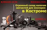 Автозапчасти AUDI в Костроме