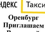 Яндекс. Такси требуются водители (выплаты сразу)